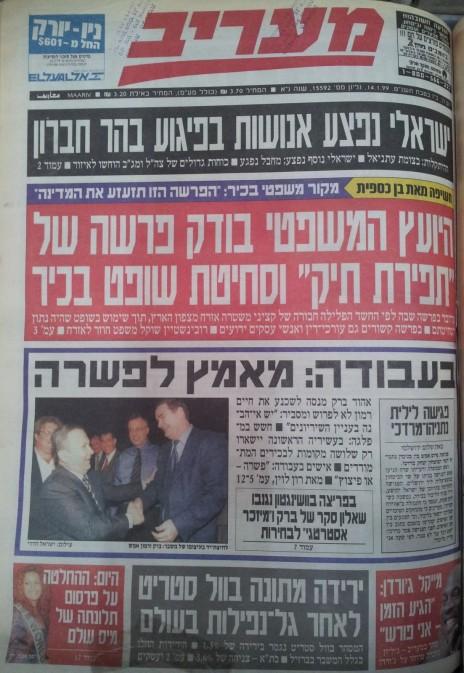 """שער """"מעריב"""", 14.1.1999"""
