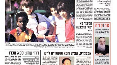 עיתון חדשות. לחצו להגדלה