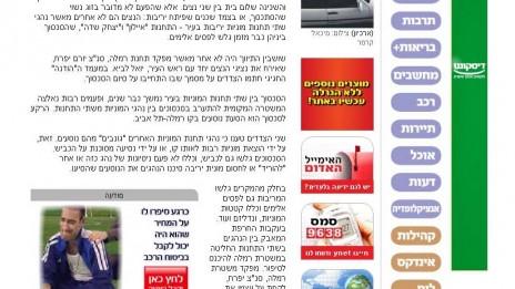 עמוד מאמר ישן ב-ynet. לחצו להגדלה