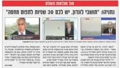 """מצלמות העולם. """"ישראל היום"""", 31.12.08"""