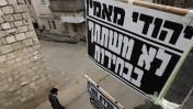 שלטים בשכונת מאה-שערים, ירושלים, 8.2.09 (צילום: נתי שוחט)