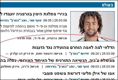 01042009_haaretz_lama_lama_SMALL