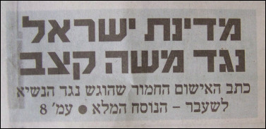 01042009_yedioth_promise_1-2_SMALL