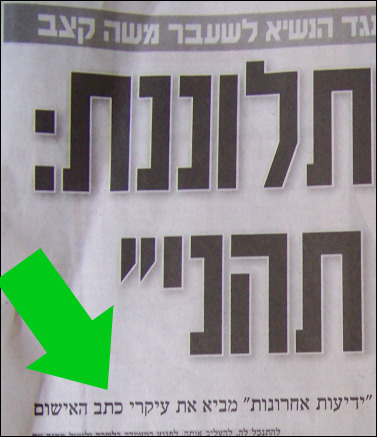 01042009_yedioth_promise_2-2_SMALL