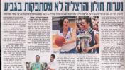 """ספורט """"ידיעות אחרונות"""", עמ' 10, 3.5.09"""