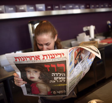 """שער """"ידיעות אחרונות"""" העוסק בחיפוש אחר גופתה של הפעוטה רוז פיזם. 27 באוגוסט 2008 (צילום: פלאש 90)"""
