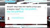 הודעות בחשבון הטוויטר של חברת החדשות של ערוץ 2
