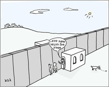 """קריקטורה של דודו גבע, פורסמה ב""""הארץ"""" בשנות האינתיפאדה"""