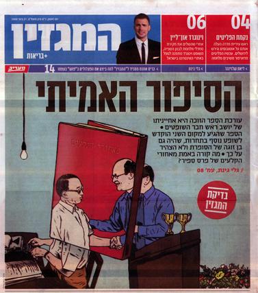 """שער """"המגזין"""" של """"מעריב"""", 21.6.09"""