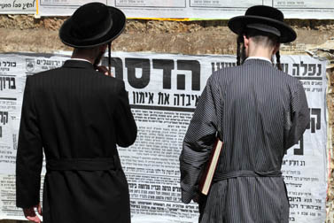 חרדים קוראים כרזות בגנות בית-החולים הדסה. שכונת מאה-שערים בירושלים, 22 ביולי (צילום: יוסי זמיר)