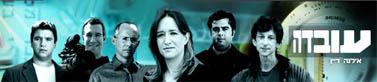 """צוות """"עובדה"""" באתר מקו (עיבוד תמונה: """"העין השביעית"""")"""