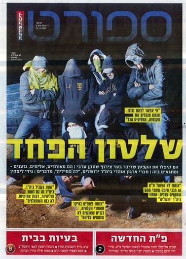 """שער ספורט """"ידיעות אחרונות"""", 23.11.09"""