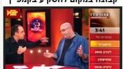"""רון קופמן וניב רסקין ב""""יציע העיתונות"""" בערוץ הספורט"""