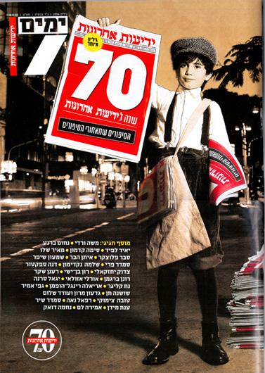 """שער הגיליון המיוחד לרגל 70 שנה ל""""ידיעות אחרונות"""" (11.12.09)"""
