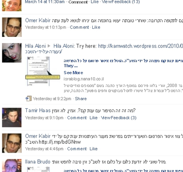 צילום מסך: מתוך האתר פייסבוק