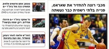 צילום מסך: אתר ערוץ הספורט