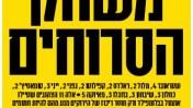 """שער """"מעריב"""", למחרת המשחק בין מכבי חיפה למכבי תל-אביב"""