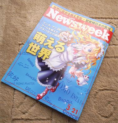 """""""ניוזוויק"""", הגרסה היפנית (צילום: matsuyuki, רשיון cc-by-sa)"""
