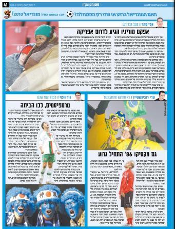 """עמוד ממדור הספורט של """"ישראל היום"""", 16.6.10"""