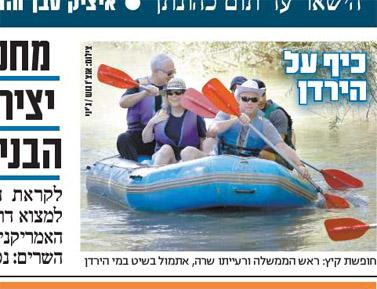 """שער """"ישראל היום"""", 25.8.10"""