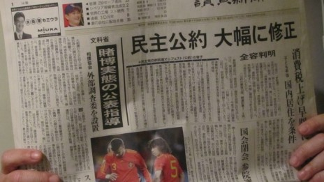 """גיליון של """"היומיורי שימבון"""", הנפוץ בעיתוני העולם (צילום: רפי מן)"""