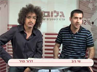 """שי ניב ודרור פויר בתוכנית הרשת """"מכסחי הטייקונים"""" (צילום מסך)"""