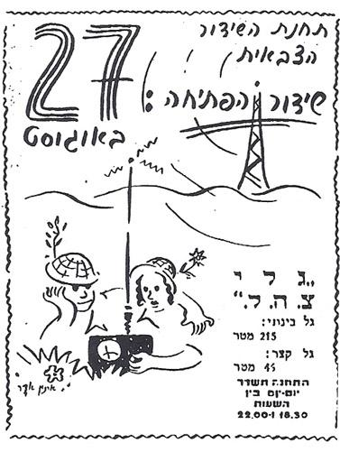 """מודעה על אודות פתיחתה של תחנת גלי-צה""""ל. בסופו של דבר התאחרה הפתיחה לתאריך חדש"""