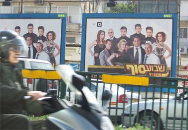 """שלט פרסומת לתוכנית """"שבוע סוף"""", היום ברמת-גן (צילום: עידו קינן, cc-by-sa)"""