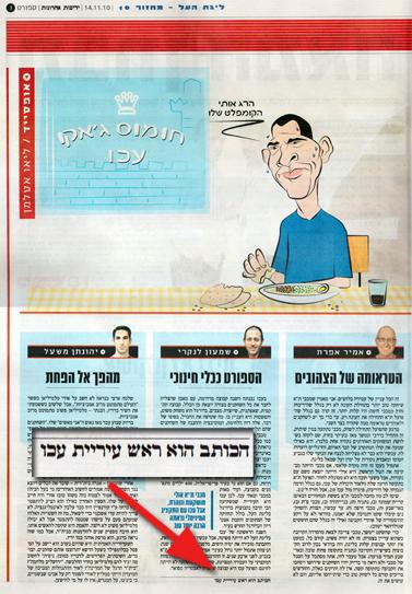"""ספורט """"ידיעות אחרונות"""", עמ' 3, 14.11.10"""