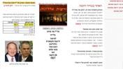 """האתר """"אוסף האמת על 'ידיעות אחרונות'"""" נכון לערב, ה-15.11.10"""