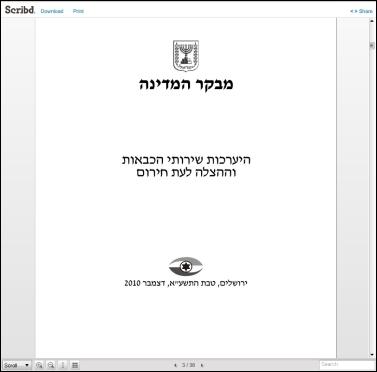 """דו""""ח מבקר המדינה באתר scribd"""