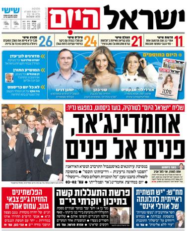 """שער """"ישראל היום"""", 24.12.10"""
