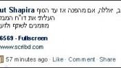 מתוך חשבון הפייסבוק של רות שפירא
