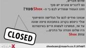 הודעת הסגירה של הרשת החברתית Shox