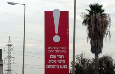 """שלט פרסומת ל""""ישראל היום"""" (צילום: רפי מן)"""