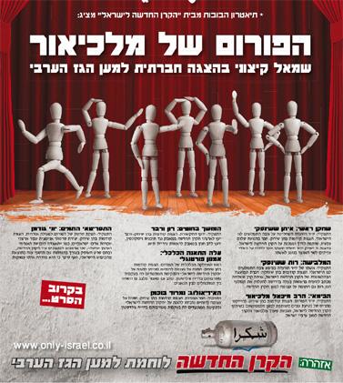"""אחת המודעות בגנות הקרן החדשה לישראל, ועדת ששינסקי ו""""הפורום לפעולה אזרחית"""""""