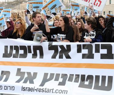 """הפגנה של """"הפורום לפעולה אזרחית"""" (צילום: יוסי קרמר)"""