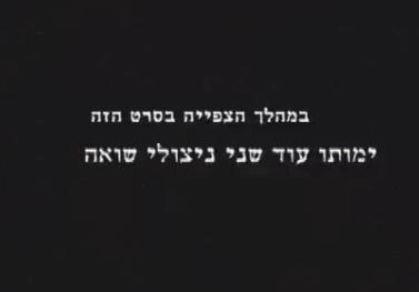 """השקופית המוקרנת בפתח החלק הראשון של הסרט """"מוסר השילומים"""""""