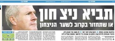 """מדור הספורט של """"ישראל היום"""", 29.3.11"""