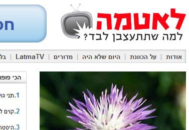 """""""לאטמה"""". לוגו האתר (צילום מסך)"""