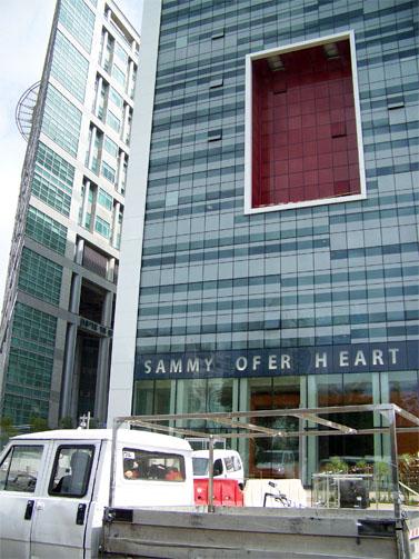 הבניין על-שם סמי עופר (צילום: עידו קינן, cc-by-sa)