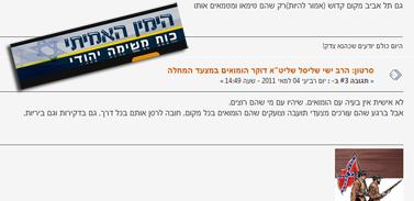 """תגובות מתוך הפורום """"הימין האמיתי"""" ולוגו הפורום (צילום מסך)"""