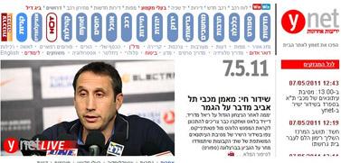ynet, כותרת ראשית בצהרי השבת