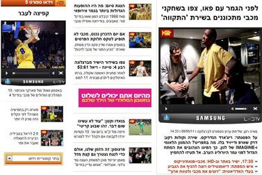 דף הבית של ערוץ הספורט, לפני שידור הגמר
