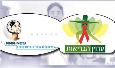 לוגו ענני-תקשורת ולוגו ערוץ הבריאות