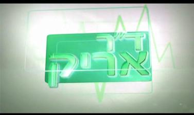"""לוגו התוכנית """"ד""""ר אריק"""" בערוץ הבריאות (צילום מסך)"""