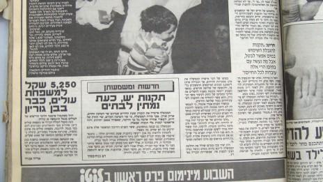 """2 ביולי 1990, עמ' 3 (כל התצלומים מ""""ידיעות אחרונות"""" וניתנים להגדלה בלחיצה)"""