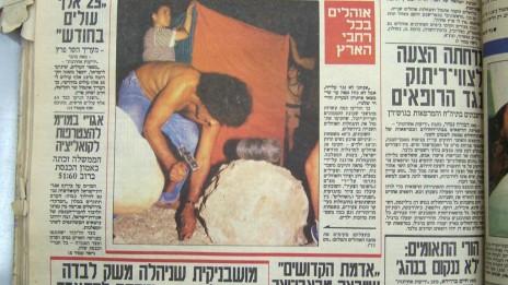10 ביולי 1990, דף השער