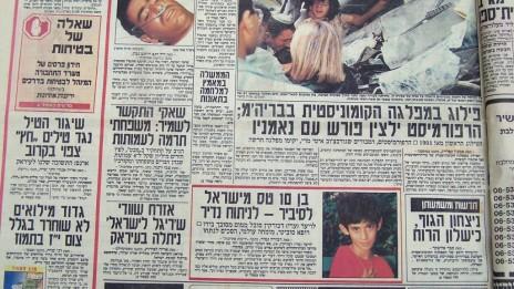 13 ביולי 1990, עמוד השער