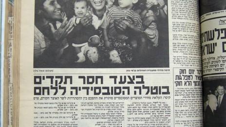 24 ביולי 1990, עמ' 3